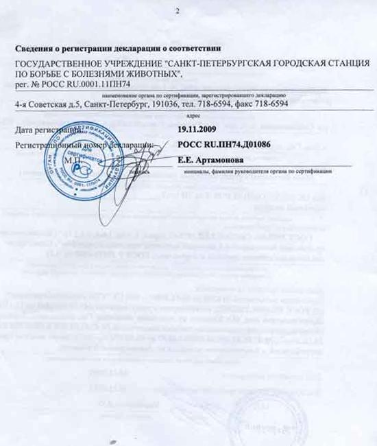Вся продукция нашей компании сертифицирована и имеет все разрешительные ветеринарные документы.